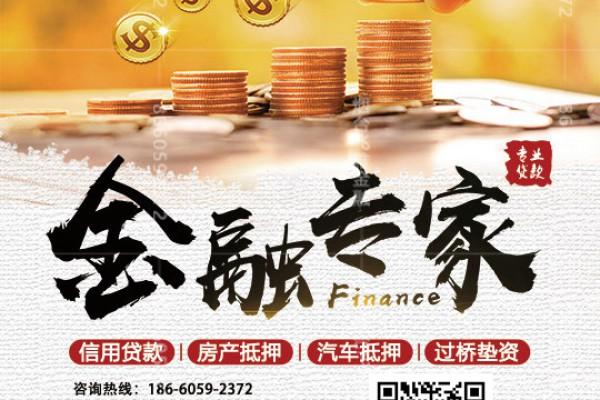 烟台住房抵押贷款业务-电话18660592372