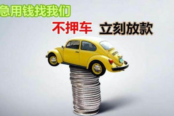 普惠车辆抵押贷款办理