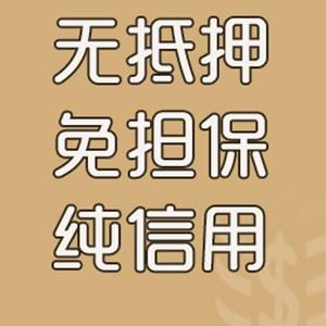 烟台福山区小额贷款